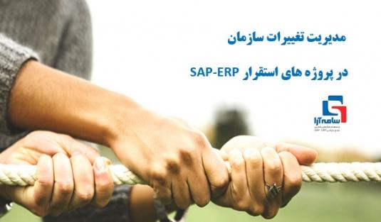 ضرورت مدیریت تغییرات سازمان در پروژه های SAP-ERP