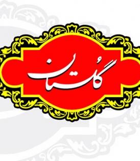شروع پروژه پیاده سازی ماژول مدیریت منابع انسانی SAP در شرکت گلستان در خرداد ماه سال 1397