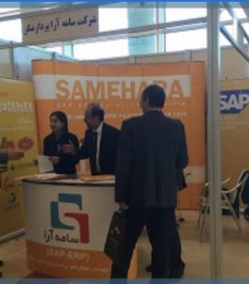 حضور شرکت سامه آرا ارائه دهنده راهکارهای SAP درایران در سیزدهمین کنفرانس بین المللی مدیریت در دی ماه سال 1394