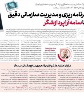 گفتگوی مطبوعاتی مدیرعامل شرکت  سامه آرا با روزنامه جام جم