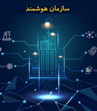 مقدمه ای بر تحول دیجیتال