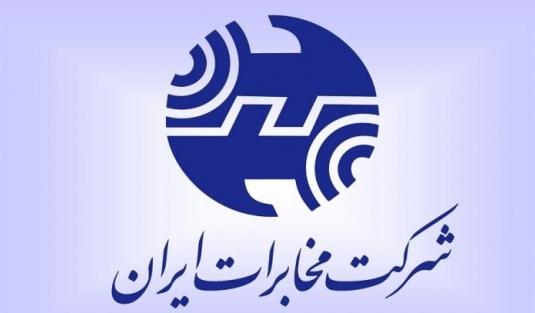 دوره های SAP Overview در شرکت مخابرات ایران در اسفند ماه سال 1395