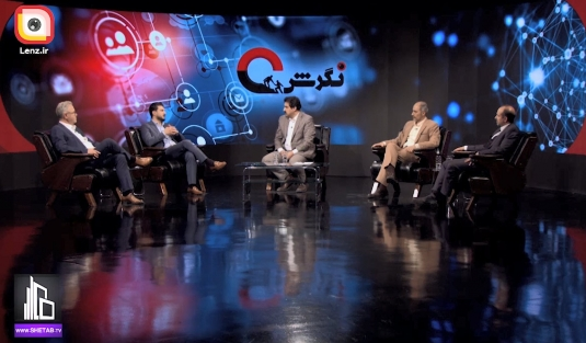 تحول دیجیتال در ایران در برنامه نگرش شبکه شتاب